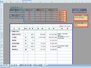 鋼管杭の比較検討 エクセル ダウンロード