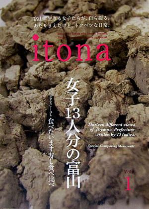 itona(いとな)1号