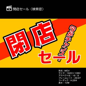 CM動画素材(閉店セール001/検索バージョン)