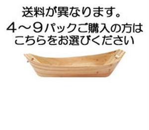 和器(ふね 小 10枚入り)(4パック以上ご購入の方)