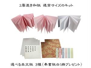 通常サイズ 2層漉き和紙&パステル御朱印帳キット
