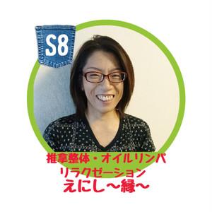 S8 推拿整体・オイルリンパ(リラクゼーション えにし〜縁〜)