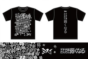 Tシャツ+タオルセット(SOLD OUT!!!)