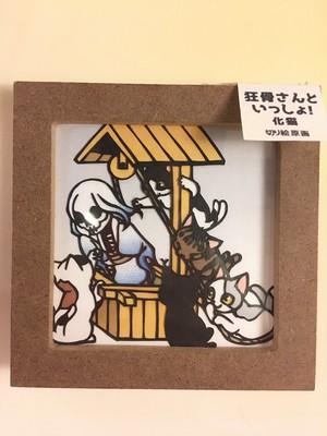 【Yumino】GK-1 狂骨展 狂骨さんといっしょ!切り絵原画