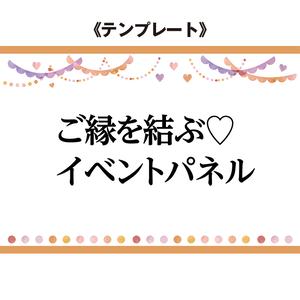[temp_T-1]パーティパーティフレーム・イベントパネル