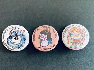 缶バッヂ(3種類セット)