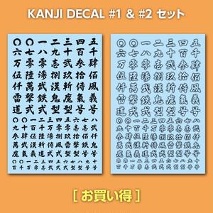 KANJI DECAL #1 & #2 セット<お買い得>