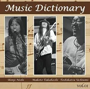 Music Dictionary vol.01 / 西慎嗣、高橋誠、内海利勝