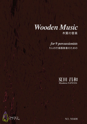 N0408Wooden Music (9 Percussionists/M. NATSUDA /Full Score)