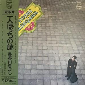 長谷川きよし / 一人ぼっちの詩 (1969)