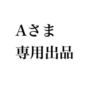 Aさま専用商品/シトリン