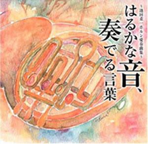 [アウトレット 1 ]池田重一/ はるかな音、奏でる言葉〜池田重一ホルン愛奏曲集