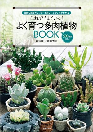 これでうまくいく! よく育つ多肉植物BOOK (主婦の友社)