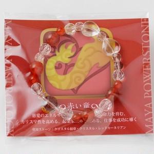 赤い竜の紋章ブレス【クリスタル紋章・クリスタル・レッドカーネリアン 】