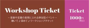 ワークショップチケット(1000円分)