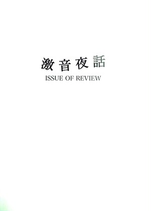 激音夜話 / ISSUE OF REVIEW