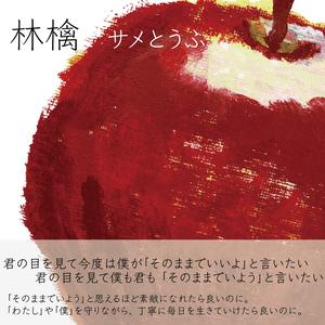 【50枚限定】林檎