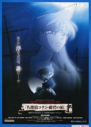 (1D)名探偵コナン 紺碧の棺〈ジョリー・ロジャー〉【第11作】