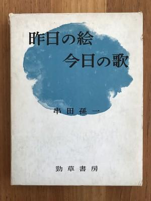 昨日の絵 今日の歌 串田孫一
