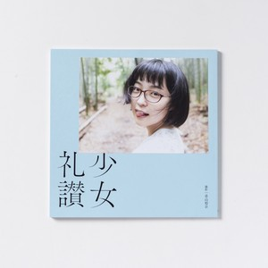 【サイン本】青山裕企 70th:写真集『少女礼讃 I 』