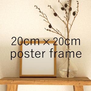 『20cm角ポスター専用額』※額のみの購入は出来ません。