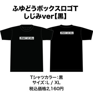 【しじみ】ふゆどうボックスロゴT/黒