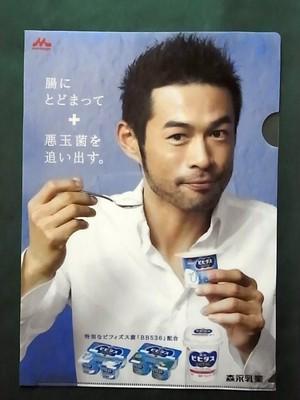 イチロー×森永ビヒダス 非売品オリジナルクリアファイル