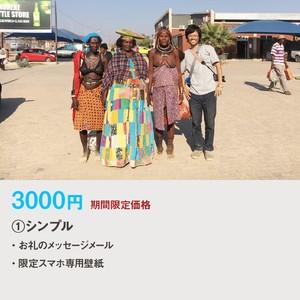 ナミビア3部族をテーマにしたアートプロジェクト ①シンプル:限定スマホ壁紙画像