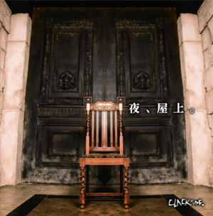 2nd Single『夜、屋上。』A-TYPE