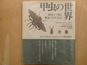 甲虫の世界 / A・V・エヴァンス、C・L・ベラミー
