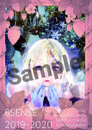 6sense × 農園ガーデン空 スペシャルコラボポストカードセット【2枚1組】