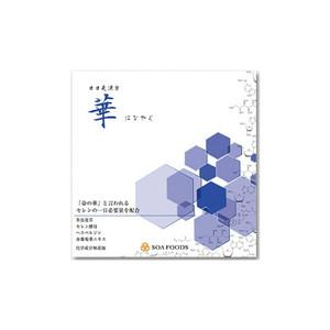 【エイジングケアサプリメント】 日日是漢方 「華はなやぐ」