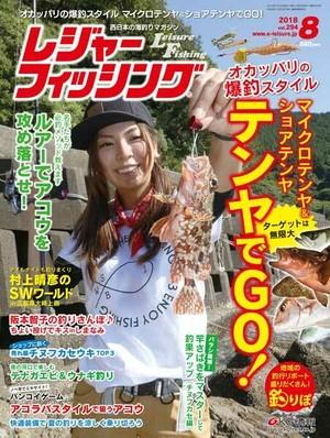 2018年8月号(7/5発行)