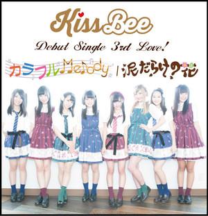 KissBeeデビューシングル 『泥だらけの花』3rd love!