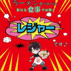 ブラックラーメン 富山 ご当地 お土産 うますぎ 通販 送料無料 お得 4食 常温保存 生麺 110gx4 スープ付 ぐる麺亭 choice