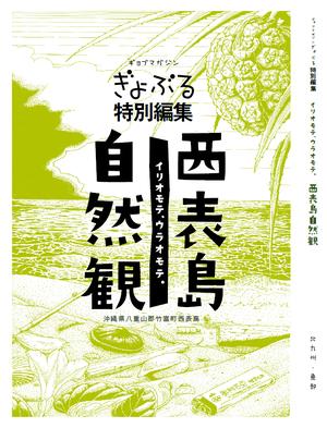 西表島自然観(ぎょぶる特別編集・2020.8再版分)