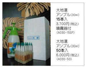 大地凛 A030-50アンプル液肥(30ml×50本入り)