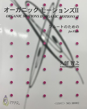 H0002 オーガニック モーションズⅡ(フルート/久留智之/楽譜)
