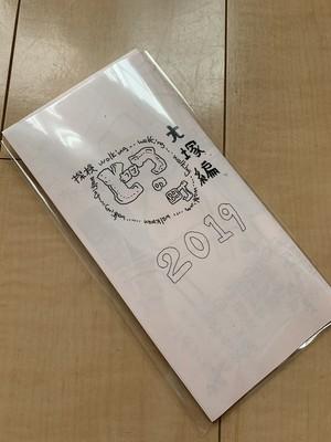 手書きマップ「探検 どつの街〜大塚編〜」