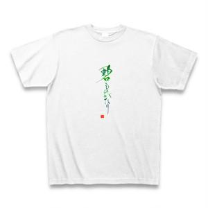 碧ものがたり(グリーン)Tシャツ