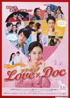Love × Doc ラブ×ドック
