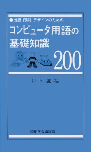 コンピュータ用語の基礎知識200