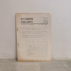 鈴木清順問題共闘会議報告 第5号
