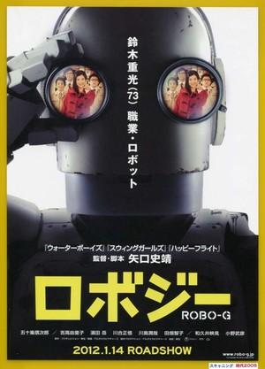 (1)ロボジー ROBO-G
