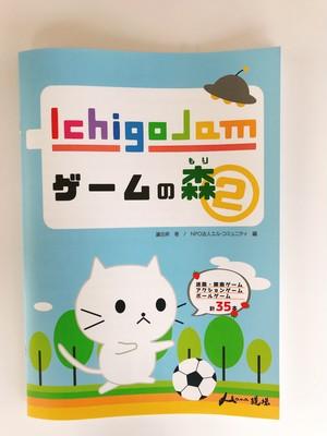IchigoJamゲームの森②