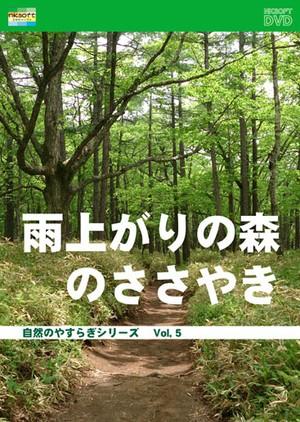 自然のやすらぎシリーズ5 雨上がりの森のささやき