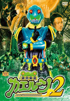 DVD『絶対帰還カエルーン2』(KPRS-04)