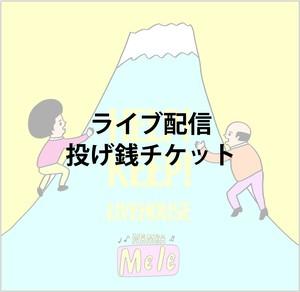 【投げ銭チケット¥1000】難波Mele Youtubeライブ配信