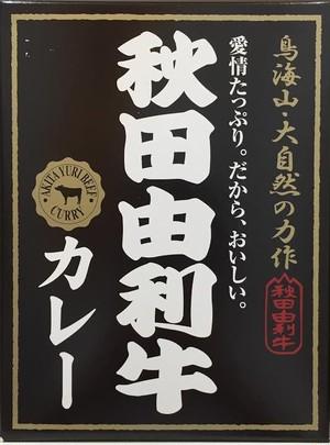 秋田由利牛カレー