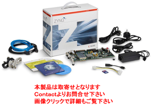 ZC706 ザイリンクス Zynq-7000 All Programmable SoC 評価キット